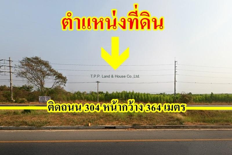 ขายที่ดิน 120-3-82 ไร่ ติดถนน 304 กม.119.5 ใกล้ นิคมอุตสาหกรรม