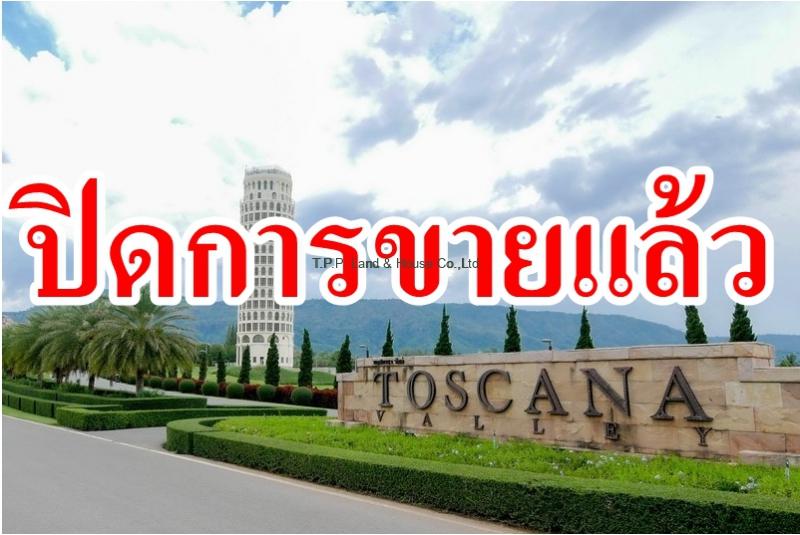 ที่ดิน 3 แปลง ในโครงการ Toscana Valley Khao Yai
