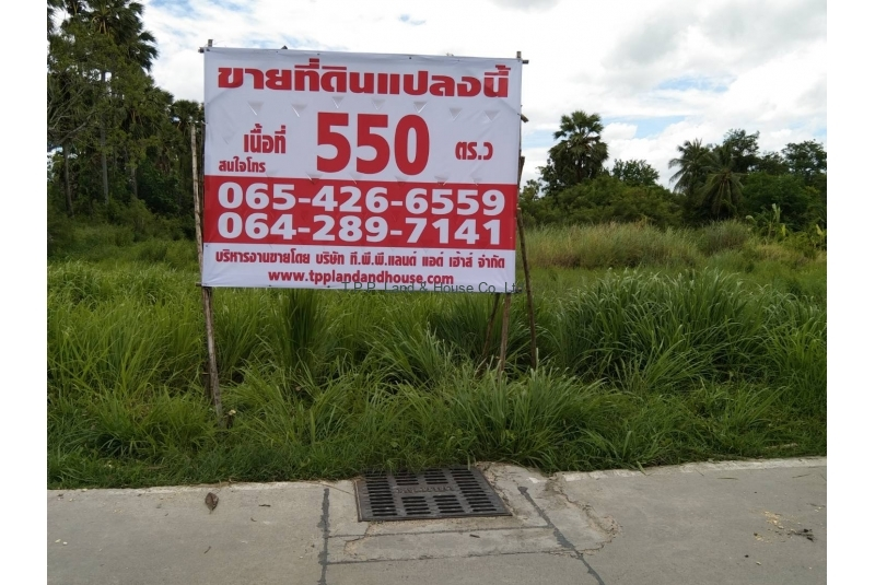 ที่ดินชลบุรี 550 วา ถนนบ้านสวน ชลบุรี