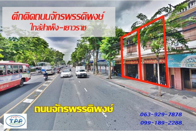 สิทธิ์การเช่าระยะยาวตึกทำเลทอง 3 คูหา ติดถนนจักรพรรดิพงษ์ ใกล้สำเพ็ง-เยาวราช