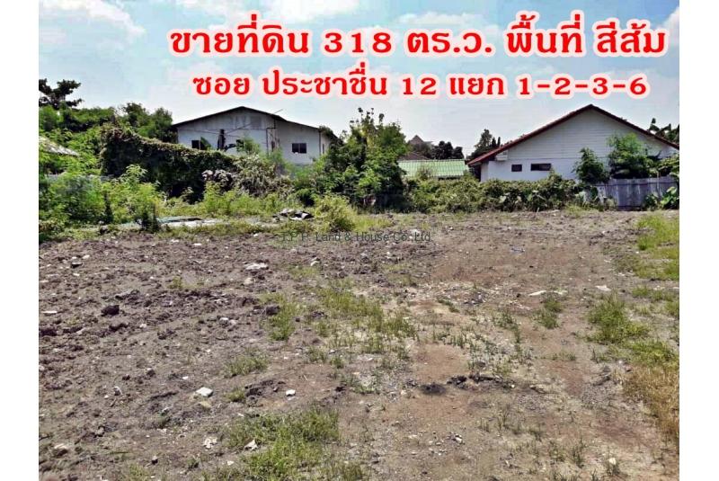 ขายที่ดิน เนื้อที่ 318 ตร.ว. ซอยประชาชื่น 12 แยก 1-2-3-6