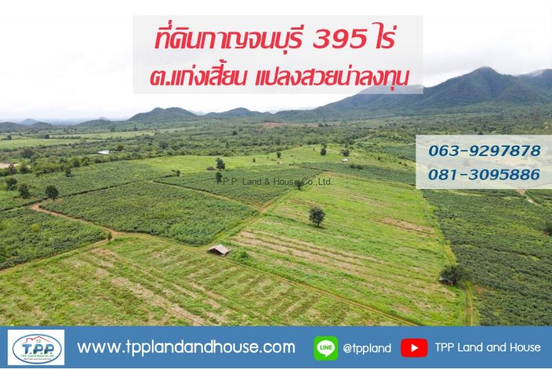 ขายที่ดิน 395 ไร่ จังหวัดกาญจนบุรี