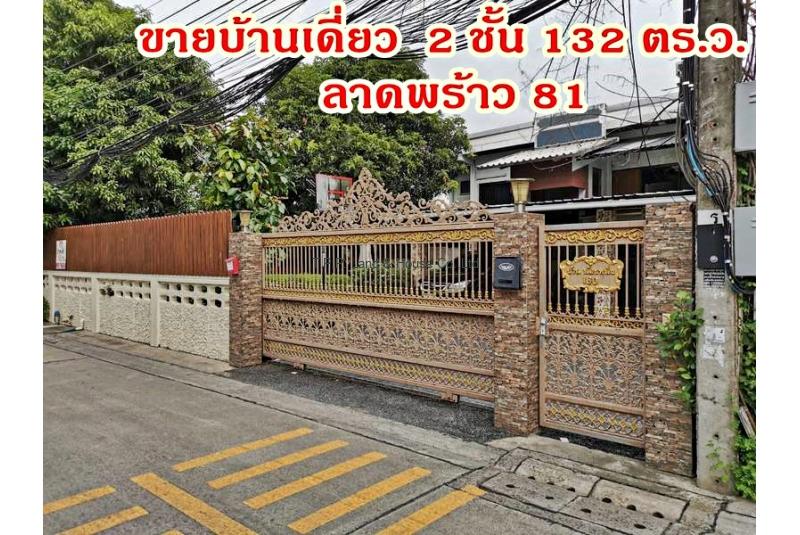 ขายบ้านเดี่ยว 2 ชั้น 132 วา ซ.ลาดพร้าว 81