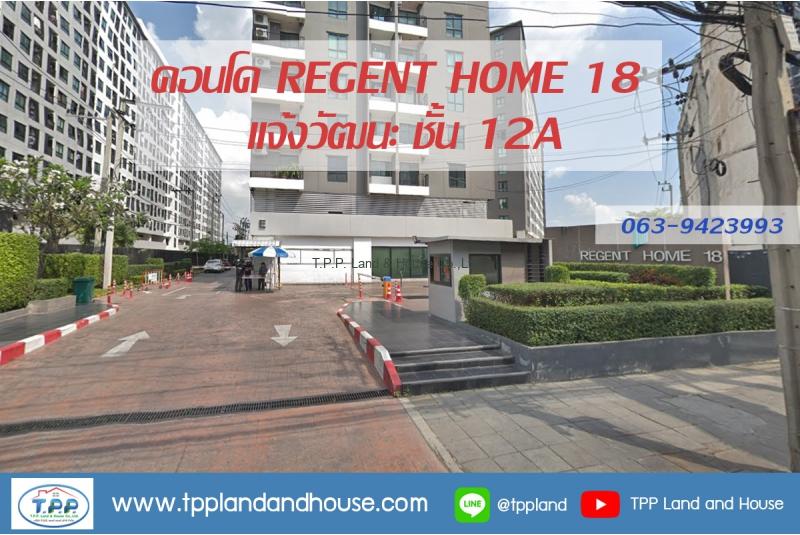 ขาย/เช่า คอนโด REGENT HOME 18 แจ้งวัฒนะ ชั้น 12A