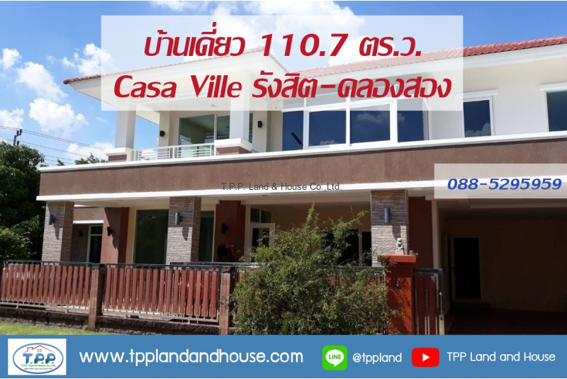 ขายบ้านเดี่ยว 110.7 ตร.ว. Casa Ville รังสิต-คลองสอง สวยพร้อมอยู่